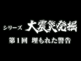 NHK・ETV特集 シリーズ 大震災発掘 第1回「埋もれた警告」