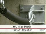 """国道の橋や高速道路などの公共工事でも不正が判明。/NHK・クローズアップ現代「橋の""""命綱""""が危ない ~公共工事 はびこる不正~」"""
