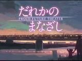 新海誠監督のぐっとくる短編アニメ「だれかのまさざし」
