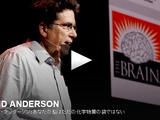 あなたの脳はただの化学物質の袋ではない/デイビッド・アンダーソン