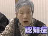 認知症、今すぐできる対策/NHK・クローズアップ現代「私を叱らないで ~脳科学で認知症ケアが変わる~」
