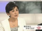NHK・クローズアップ現代「糖尿病を手術で治す」/これまで薬物治療が中心だった糖尿病の新たな治療法として、世界的に注目されているバイパス手術とは?