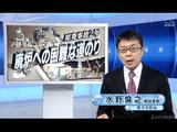 NHK・時論公論「原発事故2年 廃炉への困難な道のり」