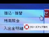 預金が消える ~ネット決済の新たなリスク~/NHK・クローズアップ現代
