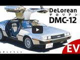 映画「バックトゥザフューチャー」でおなじみの車「デロリアンDMC-12」をオーナーみずからEV化(電気自動車化)