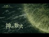 NHKスペシャル <神の数式> 第1回 「この世は何からできているのか ~天才たちの100年の苦闘~」