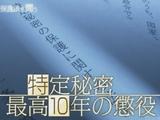 """特定秘密保護法を問う ~""""施行""""まで4か月~/NHKスペシャル(2014年8月1日放送)"""