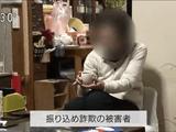 NHK・クローズアップ現代「詐欺被害者 閉ざされた苦悩」/振り込め詐欺などの「特殊詐欺」の被害。これまで、被害者の苦悩が語られることはほとんどなかった…。