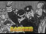 自由民権運動 vs 官僚/NHK・さかのぼり日本史 <明治・官僚国家への道> 第2回 「明治14年の政変・近代化の分岐点」