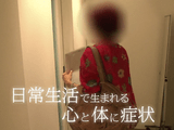 薬が効きづらいうつ病や、摂食障害などの複雑な心の病、自傷行為・薬物依存などの問題行動の背景にある「心の傷・トラウマからの解放」/NHK・ETV特集