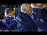 原発推進大国・アメリカの放送局が伝えた東日本大震災「フクシマショック」/BS世界のドキュメンタリー