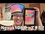 Googleの10インチタブレット「Nexus10」がやってきた!/無駄にテンションが高いけど、めちゃくちゃ分かりやすい動画レビュー