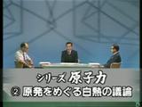 原子力推進派と原子力反対派がスタジオで1対1で真っ向から原子力について議論するという討論番組/NHK・シリーズ原子力② 「原発をめぐる白熱の議論」