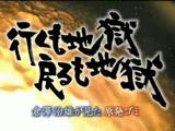 原発事故で溶けてしまった核燃料・・・。それをどう扱えば良いのか?/行くも地獄、戻るも地獄 ~倉澤治雄が見た原発ゴミ~