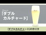 キンキンに冷やしてゴクゴク飲みたい!「カルピス」と「ビール」を1:5の割合で混ぜて作る「ダブルカルチャード」の作り方・レシピ