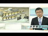 """大量""""廃炉""""時代への備えを急げ/NHK・時論公論"""