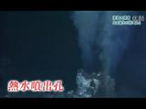 NHKスペシャル「深海大探査 生命誕生の謎に迫る」