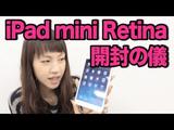 iPad mini Retinaディスプレイモデル 開封の儀/マミルトン