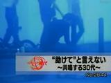 """全部において、何が悪いって自分が悪い・・・。/NHK・クローズアップ現代「""""助けて""""と言えない ~共鳴する30代~」"""
