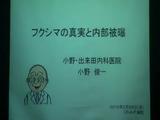 元・東電社員が解説する「フクシマの真実と内部被曝」の説明が分かりやすすぎる!