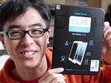 iPad mini用 強化ガラスプロテクター「GLAS」がやってきた!/無駄にテンションが高いけど、めちゃくちゃ分かりやすい動画レビュー