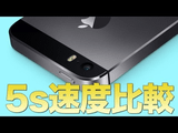 iPhone 5S 速度比較テスト/「au」 vs 「docomo」 vs 「SoftBank」 in 東京・秋葉原