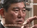 報道ステーション「原発 わたしはこう思う」自民党政調会長・石破茂(いしばしげる)/原発は「日本の核武装能力」保持のために必要