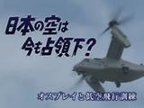 沖縄に配備されたその日から、保育園の真上を「危険なヘリモード」で飛行するオスプレイ/日本の空は今も占領下? オスプレイと低空飛行訓練