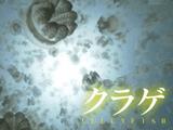 """クラゲという""""神様""""に出会った ~世界一のクラゲ水族館~/NHKスペシャル"""