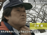 プロフェッショナル・仕事の流儀「桜よ、永遠に美しく咲け/樹木医・小林勝(こばやしまさる)」