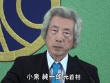 小泉純一郎・元首相 「原発は即時ゼロにすべき。」