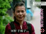 「お母さん」でも「女房」でもなく、「一個人」として・・・。/NHK・クローズアップ現代「自分の足で歩きたい ~ヒマラヤに倒れた女性登山家~」