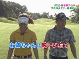 香妻琴乃プロ & 香妻陣一朗プロ(弟)/ゴルフの真髄
