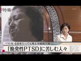 68年経っても残る沖縄戦の傷 「晩発性PTSD」に苦しむ人々/NEWS23特集