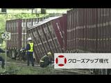なぜ、安全は軽視されたのか?/NHK・クローズアップ現代「失われた安全 ~JR北海道で何が~」