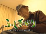 """NHKスペシャル「ふしぎがり ~まど・みちお 百歳の詩~」/""""最後の本物の詩人""""と評される 100歳のおじいちゃんから生きるヒントをもらうドキュメンタリー"""