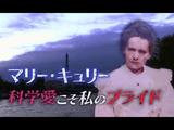 NHK・追跡者 ザ・プロファイラー「マリー・キュリー(キュリー夫人) 科学愛こそ私のプライド」