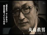 日本人は何をめざしてきたのか <知の巨人たち> 第3回 「民主主義を求めて ~政治学者 丸山眞男~」/NHK・戦後史証言プロジェクト