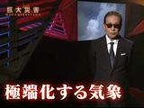 NHKスペシャル <巨大災害 MEGA DISASTER Ⅱ> 第1集 「極端化する気象 ~海と大気の大変動~」