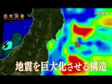 NHKスペシャル <巨大災害 MEGA DISASTER> 第3集 「巨大地震 見えてきた脅威のメカニズム」/巨大地震を引き起こすプレート運動が、なぜ起きるのか?