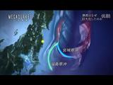 NHKスペシャル「MEGAQUAKEⅡ 巨大地震 第2回 ~津波はどこまで巨大化するのか~」