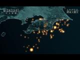 MEGAQUAKEⅢ 巨大地震 よみがえる関東大震災 ~首都壊滅・90年目の警告~/NHKスペシャル