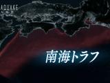 "MEGAQUAKEⅢ 巨大地震 第4回「南海トラフ 見え始めた""予兆""」/NHKスペシャル"