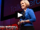 全ての科学者に告ぐ!「あんたたちのしていることに興味があるわ。だから語って聞かせて!ただし、わかる言葉でお願い」/メリッサ・マーシャル