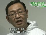 福島第一原発 吉田昌郎(よしだまさお)元所長からのメッセージ/関西TV・スーパーニュースアンカー