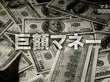 震源地はアメリカと中国/NHKスペシャル「マネー氾濫(はんらん) ~世界経済に異変~」