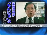 高速増殖炉「もんじゅ」の基礎知識と危険性、復旧について/武田邦彦(たけだくにひこ)教授