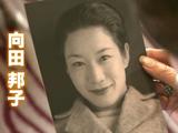33年目の向田邦子(むこうだくにこ) なぜ惹(ひ)かれるのか?/NHK・クローズアップ現代