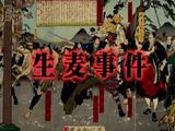 幕末大転換!逆境に活路を開け 「横浜・生麦事件」/NHK・BS歴史館