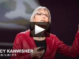 私たちの脳は「非常に特殊に分化した領域」と「汎用の機能を持つ組織」とで成っている/ナンシー・カンウィッシャー